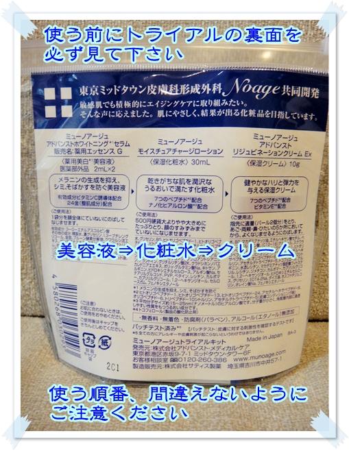 ミノアージュ 口コミ ミューアージュ munoage トライアル使用順番.JPG