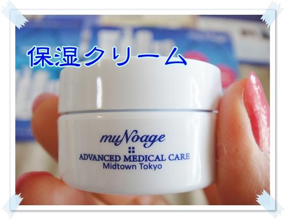 ミューノアージュ 口コミ ミノアージュ munoage トライアル 保湿クリーム.JPG