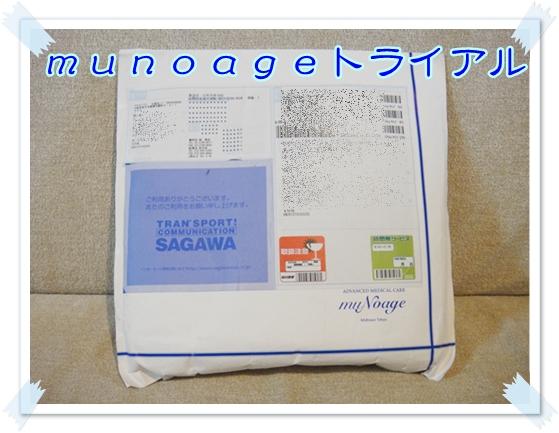 ミューノアージュ 口コミ ミノアージュ munoage 数量限定 トライアル 到着.JPG